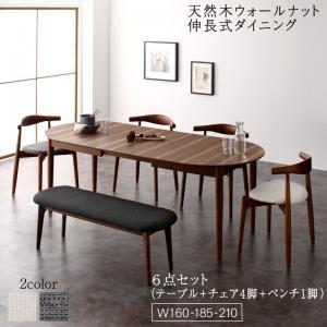 天然木ウォールナット伸長式オーバルデザイナーズダイニング Jusdero ジャスデロ 6点セット(テーブル+チェア4脚+ベンチ1脚) W160-210 「木目 美しい 3段階エクステンションテーブル デザインチェア スタッキングチェア 」