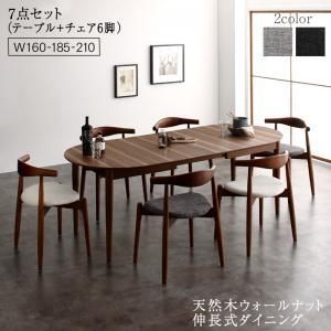 天然木ウォールナット伸長式オーバルデザイナーズダイニング Jusdero ジャスデロ 7点セット(テーブル+チェア6脚) W160-210 「木目 美しい 3段階エクステンションテーブル デザインチェア スタッキングチェア 」