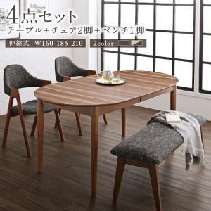 天然木ウォールナット材 伸縮式オーバルデザインダイニング EUCLASE ユークレース 4点セット(テーブル+チェア2脚+ベンチ1脚) W160-210  「木目 美しい 3段階エクステンションテーブル デザインチェア ベンチ」