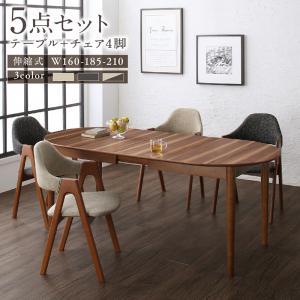 天然木ウォールナット材 伸縮式オーバルデザインダイニング EUCLASE ユークレース 5点セット(テーブル+チェア4脚) W160-210  「木目 美しい 3段階エクステンションテーブル デザインチェア 」