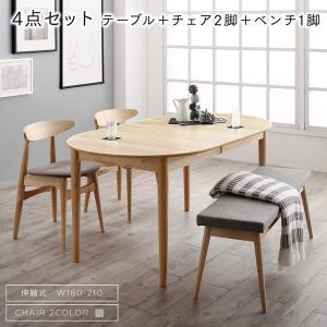 天然木アッシュ材 伸縮式オーバルデザインダイニング Chantal シャンタル 4点セット(テーブル+チェア2脚+ベンチ1脚) W160-210  「木目 美しい 3段階エクステンションテーブル デザインチェア ベンチ」