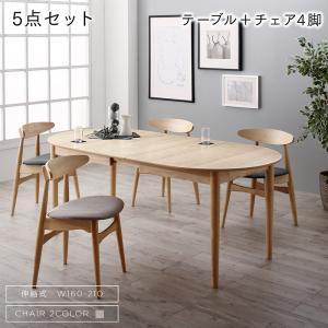 天然木アッシュ材 伸縮式オーバルデザインダイニング Chantal シャンタル 5点セット(テーブル+チェア4脚) W160-210  「木目 美しい 3段階エクステンションテーブル デザインチェア 」