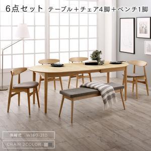 天然木アッシュ材 伸縮式オーバルデザインダイニング Chantal シャンタル 6点セット(テーブル+チェア4脚+ベンチ1脚) W160-210  「木目 美しい 3段階エクステンションテーブル デザインチェア 」