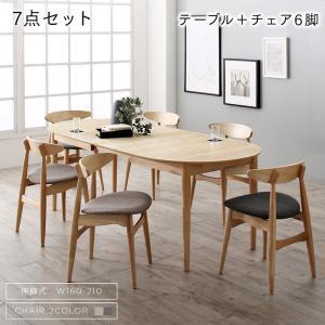 天然木アッシュ材 伸縮式オーバルデザインダイニング Chantal シャンタル 7点セット(テーブル+チェア6脚) W160-210  「木目 美しい 3段階エクステンションテーブル デザインチェア 」