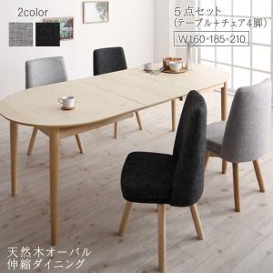 天然木アッシュ材 伸縮式オーバルダイニング cuty カティー 5点セット(テーブル+チェア4脚) W160-210 「木目 美しい 3段階エクステンションテーブル 回転チェア」