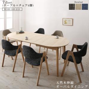 天然木アッシュ材 伸縮式オーバルダイニング tititto ティティット 7点セット(テーブル+チェア6脚) W160-210  「木目 美しい 3段階エクステンションテーブル デザインチェア 」
