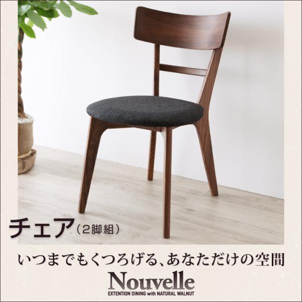 天然木ウォールナットエクステンションダイニング【Nouvelle】ヌーベル/チェア(2脚組) 「 ダイニングチェア チェア いす」