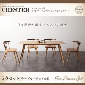 アンティーク調ウィンザーチェアダイニング【Chester】チェスター 5点セット  「ダイニング5点セット 木目 テーブル チェア いす」【代引き不可】