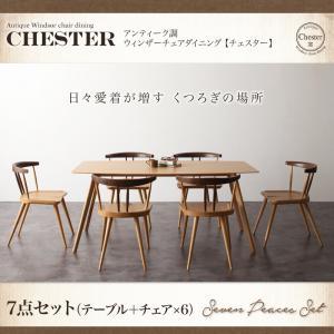 アンティーク調ウィンザーチェアダイニング【Chester】チェスター 7点セット  「ダイニング7点セット 木目 テーブル チェア いす」【代引き不可】
