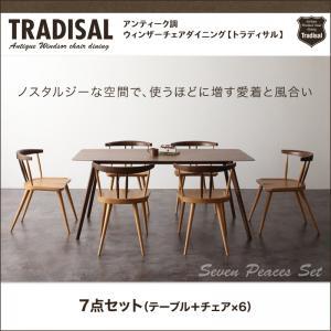アンティーク調ウィンザーチェアダイニング【Tradisal】トラディサル 7点セット  「ダイニング7点セット 木目 テーブル チェア いす」【代引き不可】