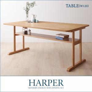 モダンデザイン ソファダイニングセット【HARPER】ハーパー/棚付きテーブル(W120) 単品 セットではない 「ダイニング テーブル 天然木 」【代引き不可】