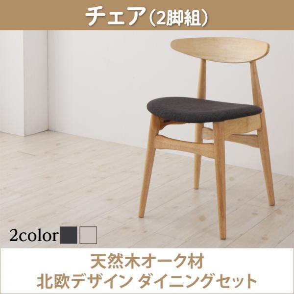 天然木オーク材 北欧デザイン ダイニングセット【Sonatine】ソナチネ/チェア(2脚組) ダイニングチェアのみ単品 椅子 いす
