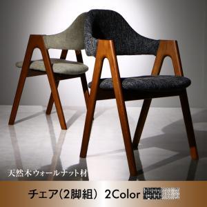 天然木ウォールナット材 モダンデザインダイニング WAL ウォル ダイニングチェア 2脚組 美しい いす 椅子