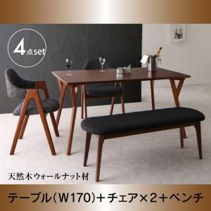 天然木ウォールナット材 モダンデザインダイニング WAL ウォル 4点セット(テーブル+チェア2脚+ベンチ1脚) W170 ダイニング4点セット テーブルW170 木製 美しい モダンデザイン