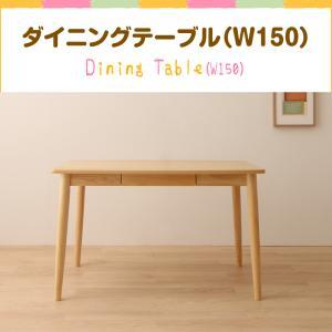 ファミリー向け タモ材 ハイバックチェア ダイニング Uranus ウラノス ダイニングテーブル W150 テーブルのみ単品 便利な引き出し付き 木製