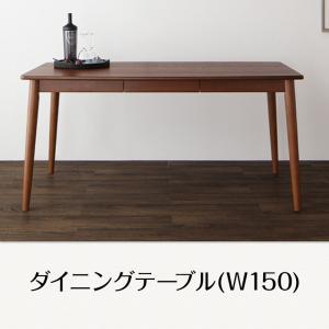 ファミリー向け タモ材 ハイバックチェアダイニング Daphne ダフネ ダイニングテーブル W150 テーブルのみ単品 便利な引き出し付き