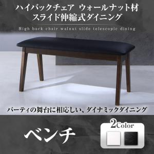期間限定 ハイバックチェア ウォールナット材 スライド伸縮式ダイニング Gemini ジェミニ ベンチ 単品 ベンチのみ 「ダイニングベンチ チェア 椅子 いす 天然木 合成皮革(PVC)」