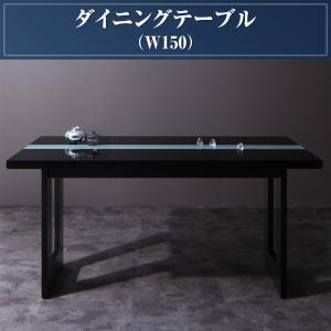 シンプルモダンテイスト ハイバックチェア ダイニング final フィナール ダイニングテーブル W150 テーブルのみ単品 鏡面仕上げ UV塗装