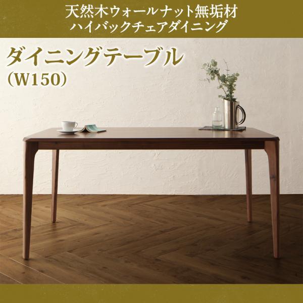天然木 ウォールナット無垢材 ハイバックチェア ダイニング Virgo バルゴ ダイニングテーブル W150 テーブルのみ単品 木製