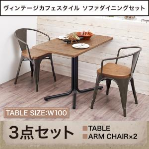 ヴィンテージカフェスタイルソファダイニング 【Towne】 タウン 3点セット(テーブル+チェア2脚) アームチェア W100 リビングダイニングセット テーブルW100 チェア 椅子 【代引き不可】