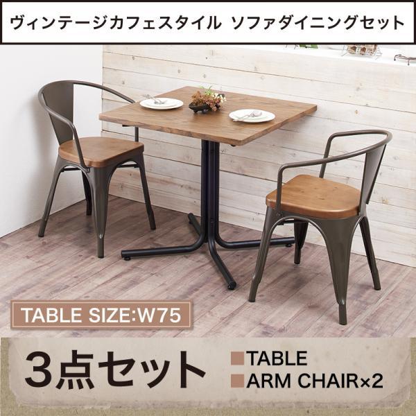 ヴィンテージカフェスタイルソファダイニング 【Towne】 タウン 3点セット(テーブル+チェア2脚) アームチェア W75 リビングダイニングセット テーブルW75 チェア 椅子 【代引き不可】