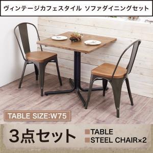 ヴィンテージカフェスタイルソファダイニング 【Towne】 タウン 3点セット(テーブル+チェア2脚) スチールチェア W75 リビングダイニングセット テーブルW75 チェア 椅子 【代引き不可】
