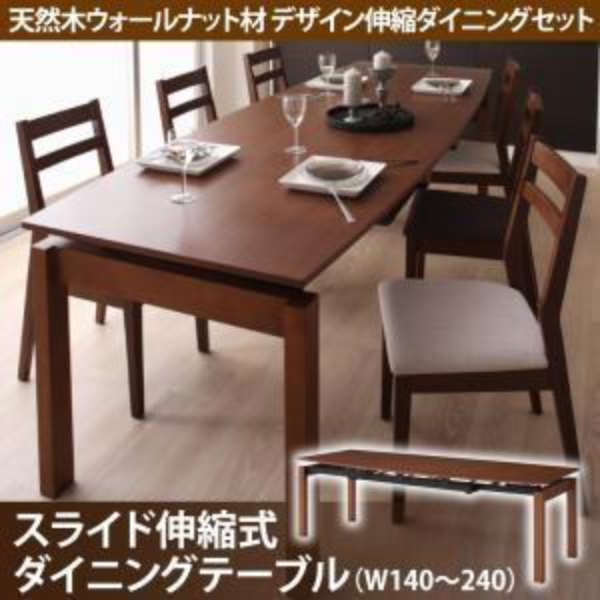 天然木ウォールナット材 デザイン伸縮ダイニングセット Kante カンテ ダイニングテーブル W140-240 単品 テーブのみ 「ダイニングテーブル コンパクト エクステンションテーブル スライド式 簡単伸縮テーブル」
