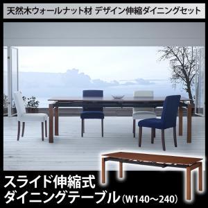 天然木ウォールナット材 デザイン伸縮ダイニングセット WALSTER ウォルスター ダイニングテーブル W140-240 単品 テーブのみ 「ダイニングテーブル コンパクト エクステンションテーブル スライド式 簡単伸縮テーブル」