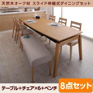 天然木オーク材 スライド伸縮式ダイニングセット TRACY トレーシー 8点セット(テーブル+チェア6脚+ベンチ1脚) W140-240  「ダイニング8点セット テーブル エクステンションテーブル スライド式 簡単伸縮テーブル チェア ベンチ いす 」
