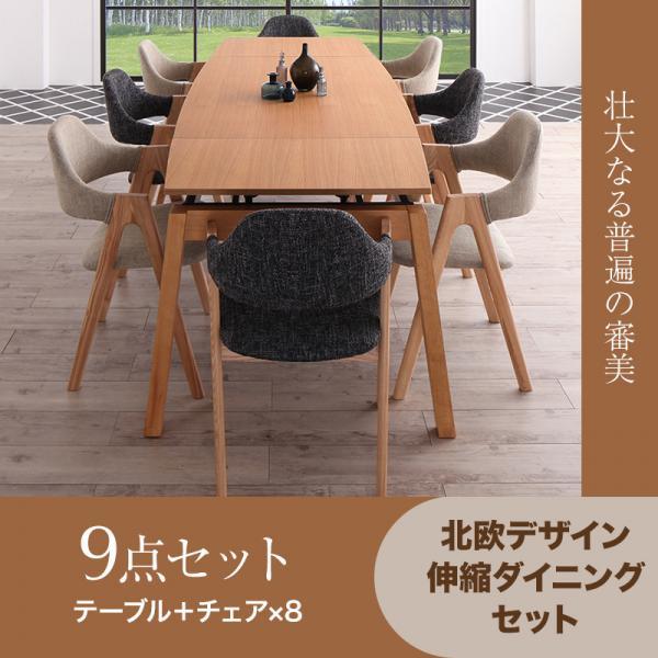 期間限定  北欧デザイン スライド伸縮ダイニングセット MALIA マリア 9点セット(テーブル+チェア8脚) W140-240  「ダイニング9点セット テーブル コンパクト エクステンションテーブル スライド式 簡単伸縮テーブル ダイニングチェア 椅子」