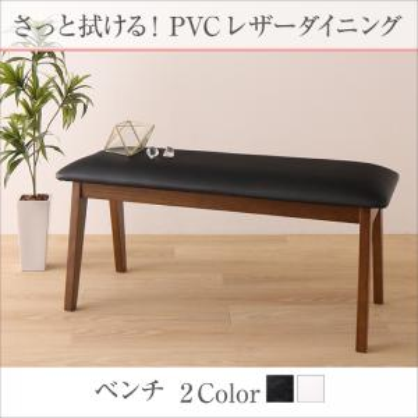 さっと拭ける PVCレザーダイニング fassio ファシオ ベンチ 2P 単品 PVCレザー チェア ベンチ いす