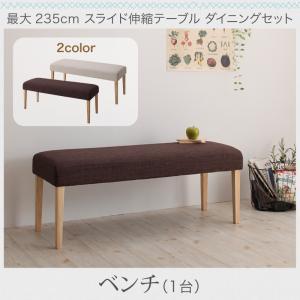 最大235cm スライド伸縮テーブル ダイニングセット Torres トーレス ベンチ 2P 単品 ベンチのみ  「ダイニングベンチ チェア いす 椅子 」