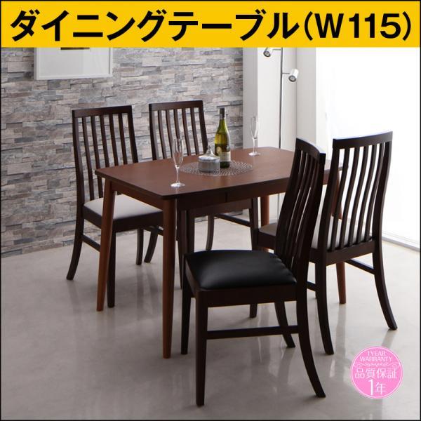 新婚カップル向け ハイバックチェア ダイニング Themis テミス ダイニングテーブル ブラウン W115 テーブル単品のみ 木製