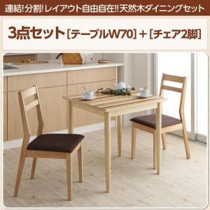 連結 分割 レイアウト自由自在 天然木ダイニングセット Folder フォルダー 3点セット(テーブル+チェア2脚) W70  ダイニング3点セット ダイニングテーブル 天然木 連結 分割 チェア 椅子