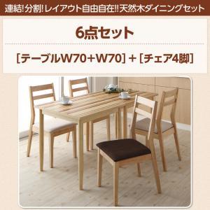 連結 分割 レイアウト自由自在 天然木ダイニングセット Folder フォルダー 6点セット(テーブル+チェア4脚) W70+W70  ダイニング6点セット テーブルW70×2 天然木 連結 分割 チェア 椅子
