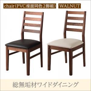 総無垢材ワイドダイニング 【Cursus】 クルスス ダイニングチェア 2脚組 ウォールナット PVC座  チェアPVC同色座面2脚  「北欧 天然木 ダイニングチェア 椅子 いす」
