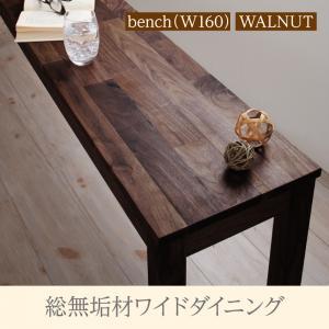総無垢材ワイドダイニング 【Cursus】 クルスス ベンチ ウォールナット 3P ベンチW160 「北欧 天然木 ダイニングベンチ チェア 椅子 いす」