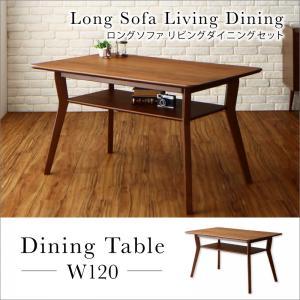 期間限定 ロングソファリビングダイニングセット Helvi ヘルヴィ ダイニングテーブル W120 単品 テーブルのみ 棚付き