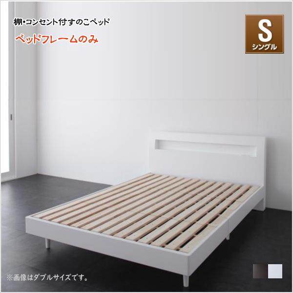 【200円OFFクーポン発行】 棚・コンセント付きデザインすのこベッド Alamode アラモード ベッドフレームのみ シングル