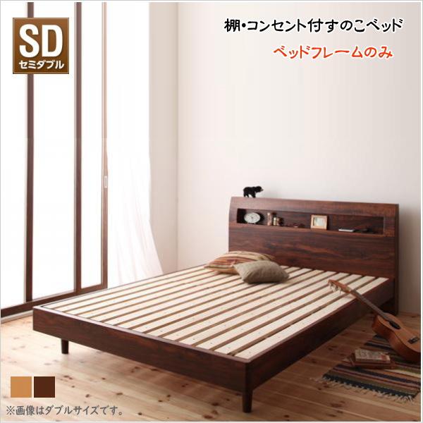 棚・コンセント付きデザインすのこベッド Haagen ハーゲン ベッドフレームのみ セミダブル  北欧 天然木 桐すのこ 床板すのこ仕様 2口コンセント付きキャビネット