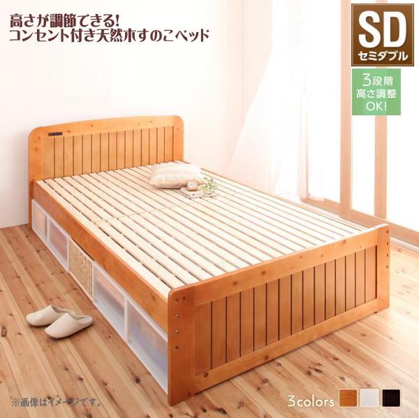 高さが調節できる!コンセント付き天然木すのこベッド【Fit-in】フィット・イン/セミダブル 【すのこ すのこベッド ベッド 収納 セミダブル】