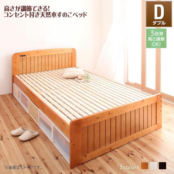 高さが調節できる!コンセント付き天然木すのこベッド【Fit-in】フィット・イン/ダブル 【すのこ すのこベッド ベッド 収納 ダブル】