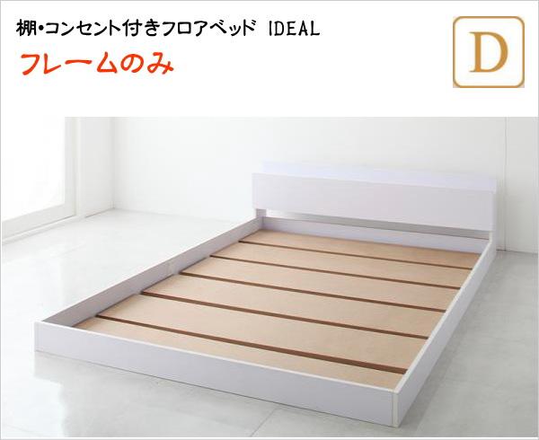 棚・コンセント付きフロアベッド【IDEAL】アイディール フレームのみ ダブル 「フロアベッド ベッド 」