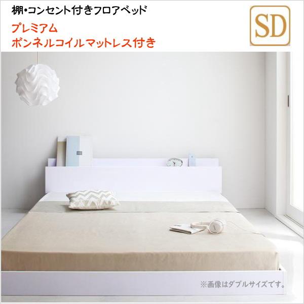 棚・コンセント付きフロアベッド【IDEAL】アイディール 【ボンネル:ハード付き】 セミダブル 「フロアベッド ベッド 棚付き コンセント付き」
