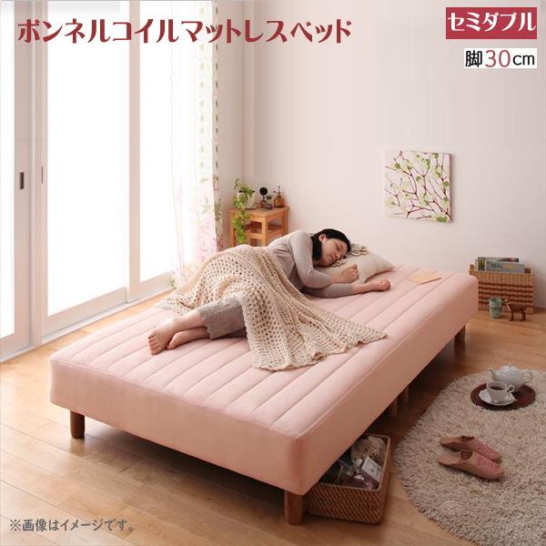 新・色・寝心地が選べる!20色カバーリングボンネルコイルマットレスベッド 脚30cm セミダブル  分割タイプ 「マットレスベッド セミダブル ベッド 1年保証 」