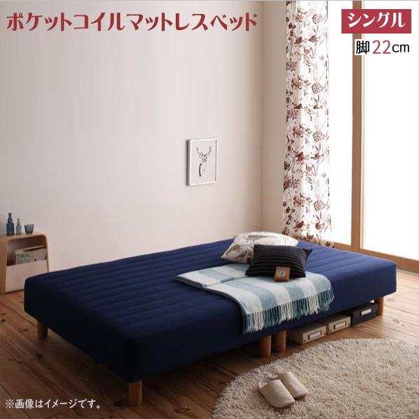 新・色・寝心地が選べる!20色カバーリングポケットコイルマットレスベッド 脚22cm シングル  分割タイプ 「マットレスベッド シングル ベッド 1年保証 」