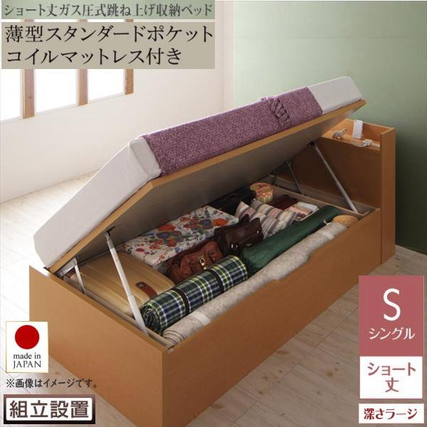 <組立設置>ショート丈ガス圧式跳ね上げ収納ベッド【Clory Short】クローリーショート シングル【横開き】ポケットコイルマットレス付   「収納ベッド ベッド」