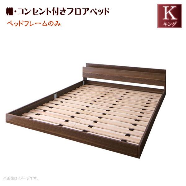 棚・コンセント付きフロアベッド mon ange モナンジェ ベッドフレームのみ キング(K×1)