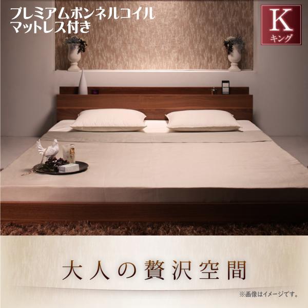 棚・コンセント付きフロアベッド mon ange モナンジェ プレミアムボンネルコイルマットレス付き キング(K×1)