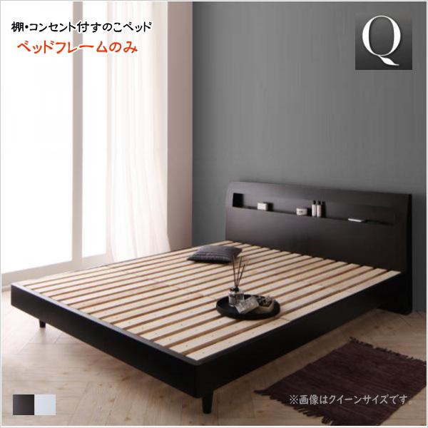 棚・コンセント付きデザインすのこベッド Quartz クォーツ ベッドフレームのみ クイーン(Q×1)     「木目 ローベッド すのこベッド コンセント 棚 湿気対策 」